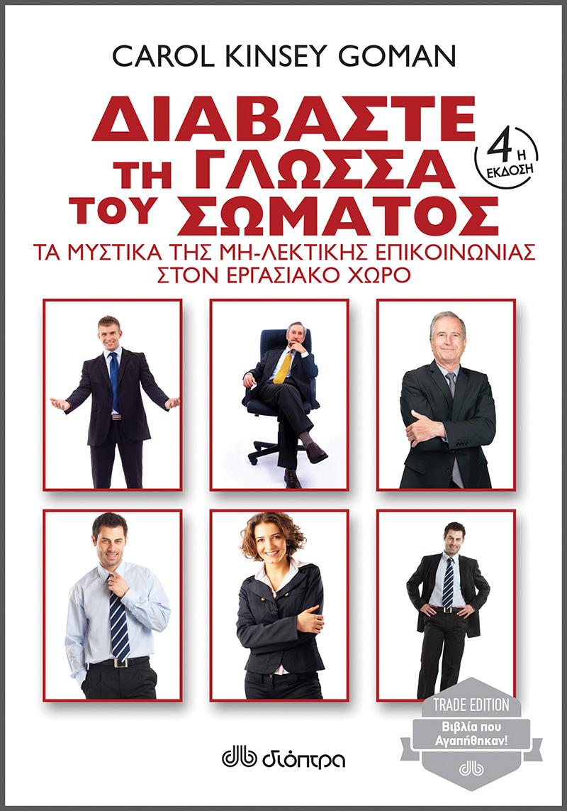 You are currently viewing Διαβάστε Τη Γλώσσα Του Σώματος