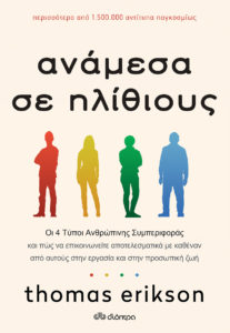 Read more about the article Ανάμεσα Σε Ηλίθιους